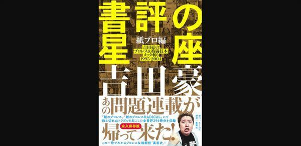 吉田豪『書評の星座 紙プロ編』を語る