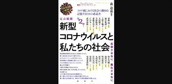 町山智浩『定点観測 新型コロナウイルスと私たちの社会』を語る