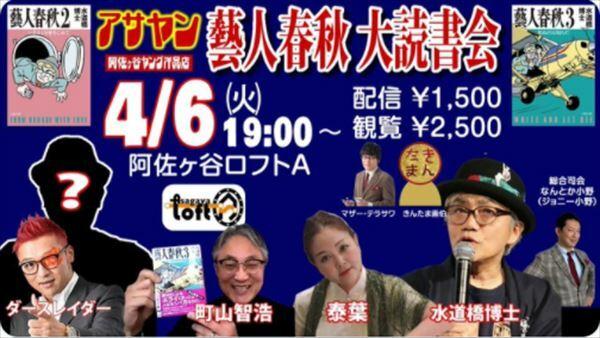 町山智浩 水道橋博士配信ライブ『阿佐ヶ谷ヤング洋品店vol.2』出演を語る