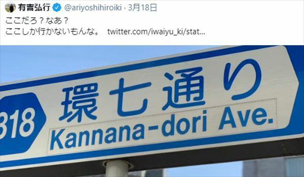 ハライチ岩井 有吉弘行の結婚と環七ラーメン疑惑を語る
