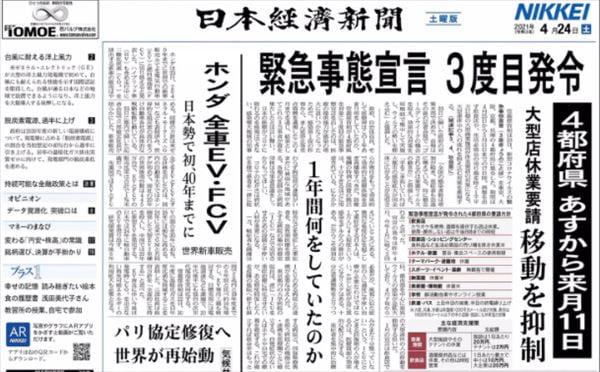 田中康夫 3度目の緊急事態宣言発令を語る
