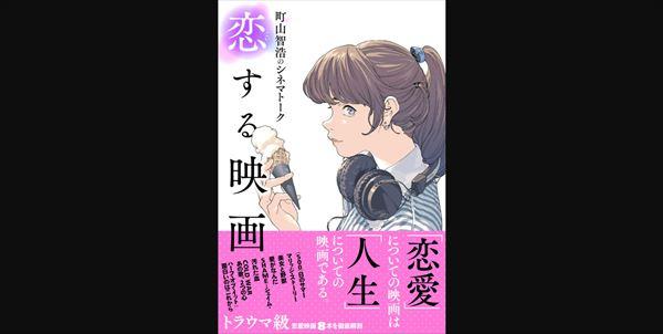 町山智浩『町山智浩のシネマトーク 恋する映画』を語る