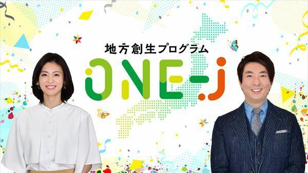 安住紳一郎『地方創生プログラムONE-J』出演を語る