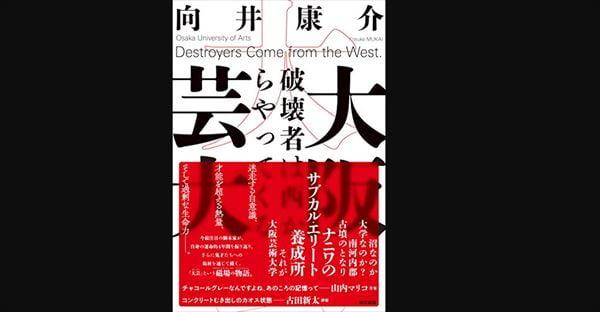 空気階段・鈴木もぐら 大阪芸術大学・平和寮の思い出を語る