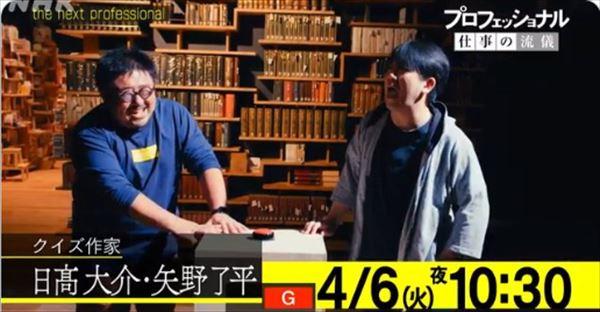 東野幸治『プロフェッショナル「クイズ、最高の一問」』を語る