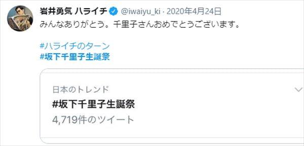 ハライチ岩井 坂下千里子生誕祭2021開催を宣言する