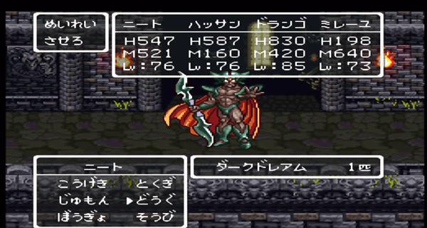 野田クリスタル『ドラクエ6』裏ボス・ダークドレアムと父親の戦いを語る