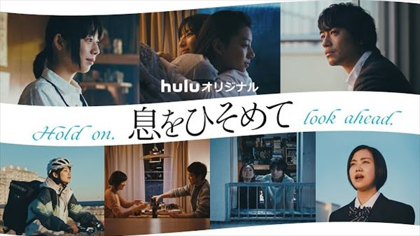 佐久間宣行 Huluドラマ『息をひそめて』と学生寮の思い出を語る