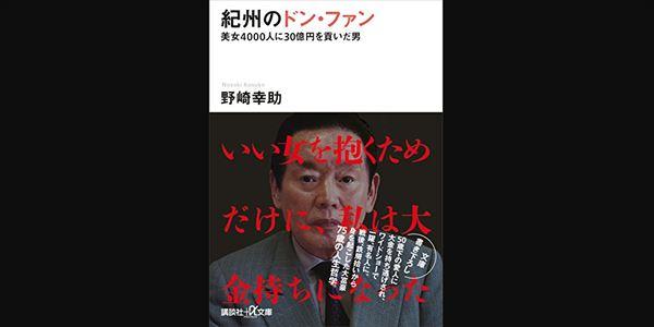 東野幸治 紀州のドン・ファンの元妻との写真流出を語る