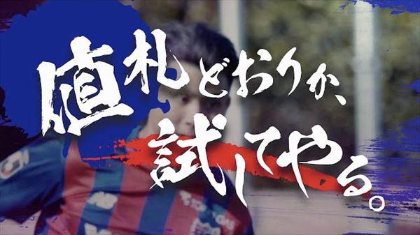佐久間宣行 FC東京のヴィッセル神戸戦「値札どおりか、試してやる。」煽りビデオを語る