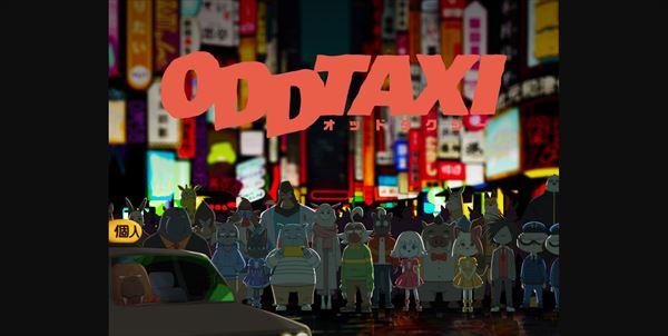 天津向『オッドタクシー』の魅力を語る