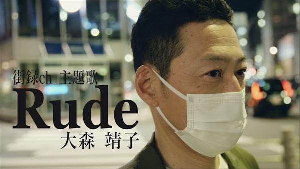 東野幸治 大森靖子『Rude』MV出演を語る