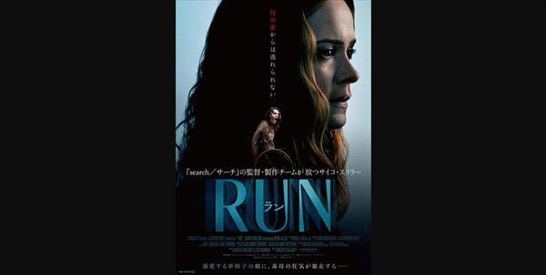 町山智浩『RUN/ラン』を語る
