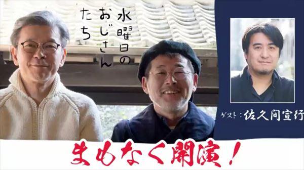 佐久間宣行『水曜どうでしょう』藤村D&嬉野Dとの対談を語る