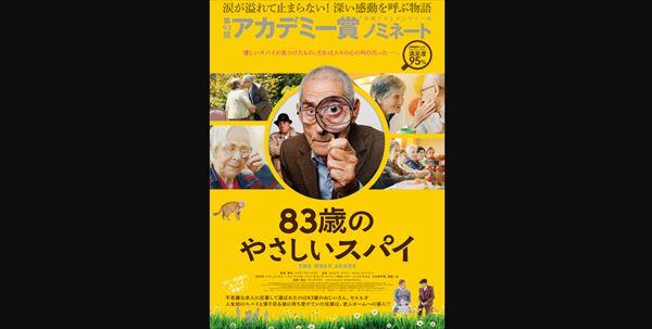 町山智浩『83歳のやさしいスパイ』を語る