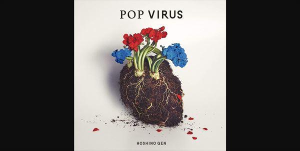 星野源 YOASOBI・ikuraがお年玉で『POP VIRUS』を買った話を語る