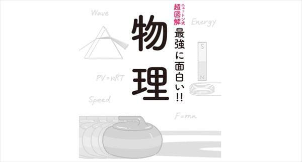 東野幸治 物理学に興味を持った話