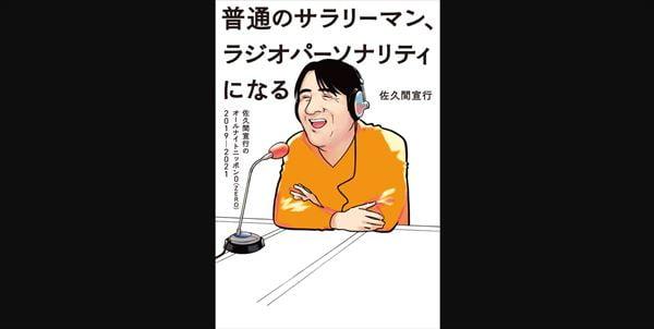佐久間宣行 ラジオ番組本の表紙をゆうきまさみ先生に書いてもらった話