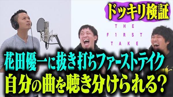 佐久間宣行 さらば青春の光YouTube「花田優一抜き打ちファーストテイク」を語る