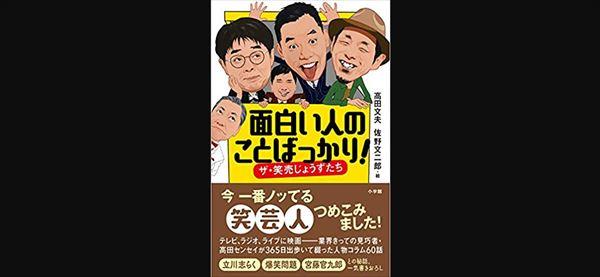 高田文夫『アメトーーク!』高田文夫芸人メンバーを考える