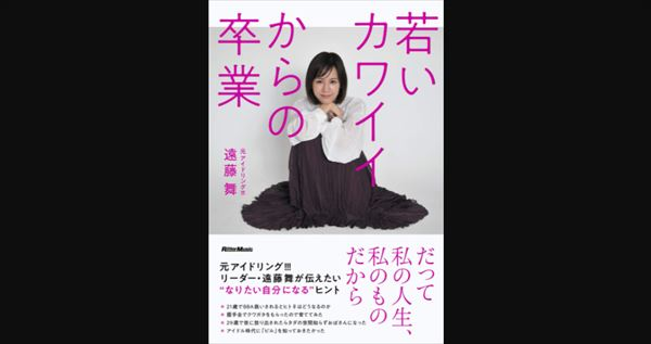 吉田豪 アイドルのセカンドキャリア問題を語る