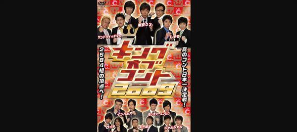 オークラと佐久間宣行 東京03『キングオブコント』直前の危機を語る