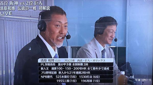東野幸治 清原和博の甲子園球場帰還を語る