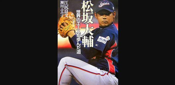 石橋貴明 松坂大輔の引退を語る