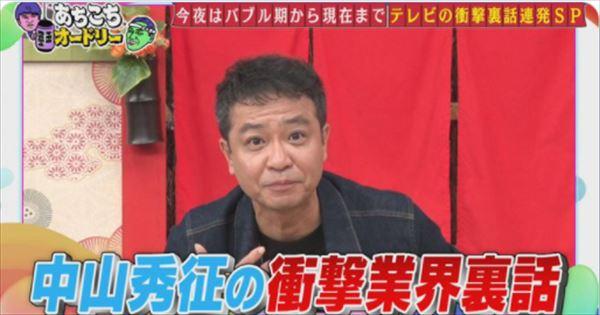 星野源 中山秀征ゲスト回『あちこちオードリー』を語る