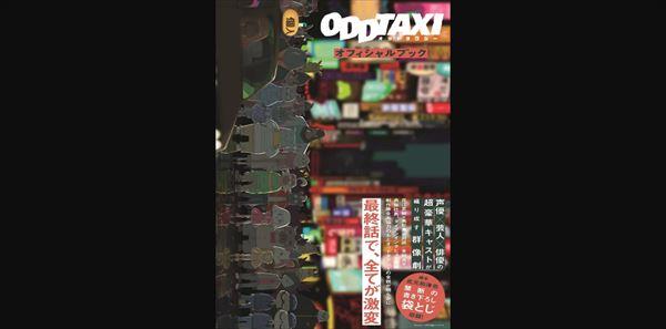 麒麟・川島とダイアン・ユースケ『オッドタクシー』を語る