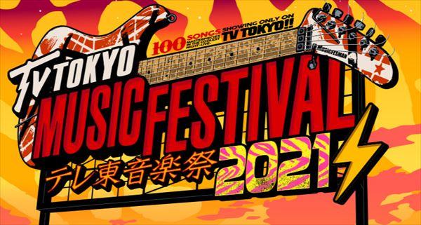 佐久間宣行『テレ東音楽祭2021』制作スタッフたちのドラマを語る