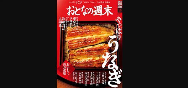 佐久間宣行 東京で一番好きな鰻屋を語る