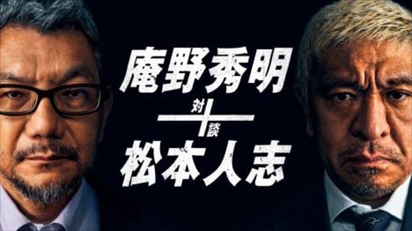 東野幸治『庵野秀明+松本人志 対談』を語る