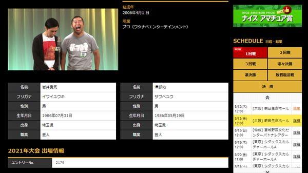 ハライチ岩井 M-1グランプリ2021・ハライチ参戦の理由を語る