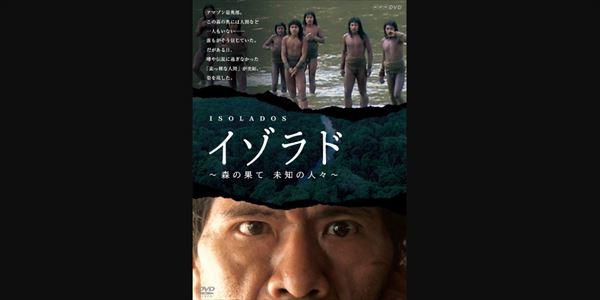東野幸治『イゾラド』国分拓ディレクターを語る