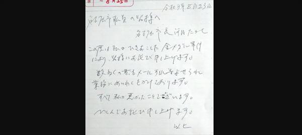 能町みね子 河村たかし・金メダル問題の手書き謝罪文を語る