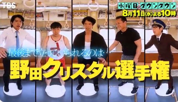 マヂカルラブリー『水曜日のダウンタウン』野田クリスタル選手権を語る