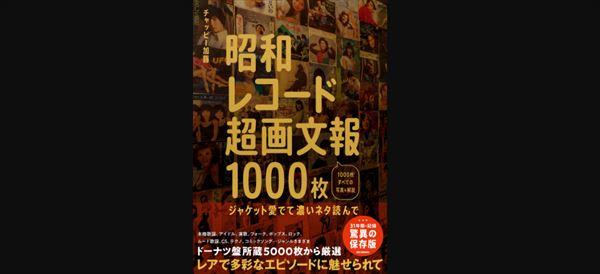 高田文夫 チャッピー加藤『昭和レコード超画文報1000枚』を語る