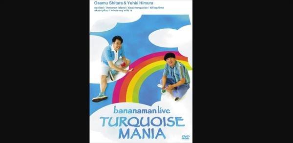 オークラ バナナマンコント「テオマン島」を語る