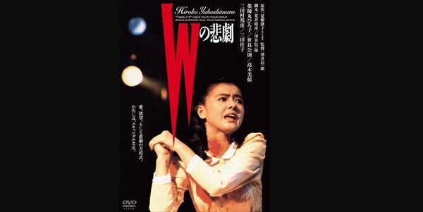 町山智浩 澤井信一郎『Wの悲劇』を語る