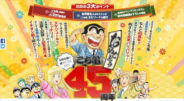 佐久間宣行『こち亀』45周年記念おすすめエピソード紹介を語る