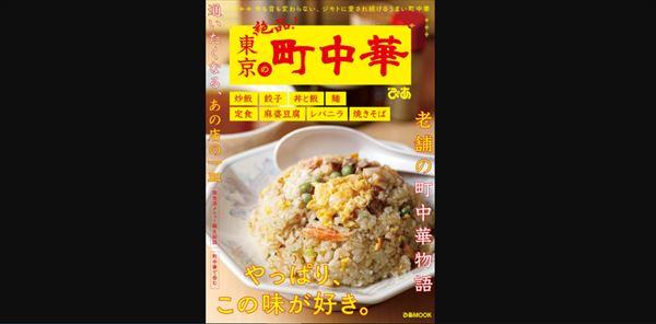 オードリー若林 高校時代の思い出の町中華・長楽に近い味のお店を語る