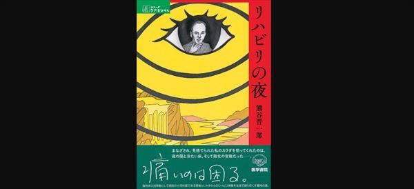 星野源と荻上チキ 熊谷晋一郎『リハビリの夜』を語る