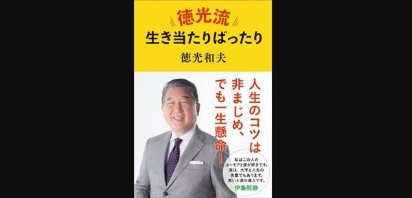 吉田豪 念願の徳光和夫インタビューを語る