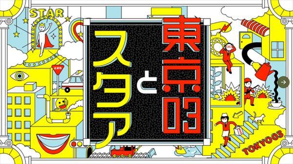 佐久間宣行 コント番組『東京03とスタア』を語る