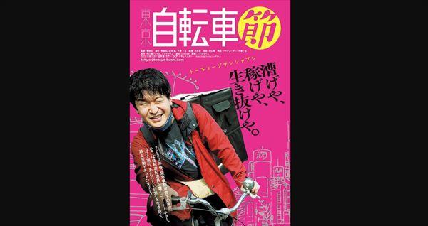 町山智浩『東京自転車節』を語る