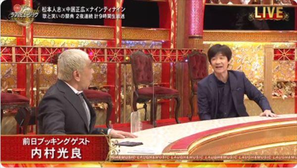内村光良『ラフ&ミュージック』松本人志からの直電話オファーを語る