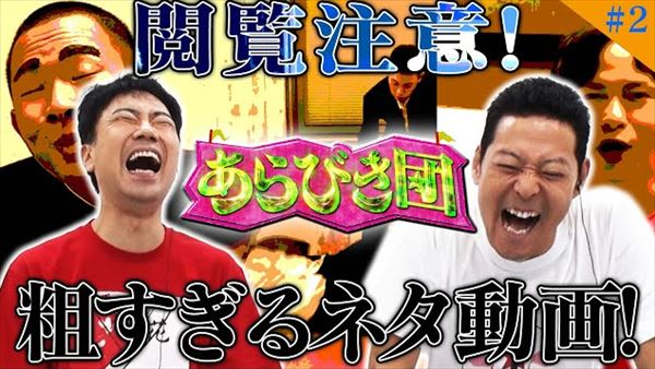 東野幸治 YouTubeあらびき団チャンネル開設を語る