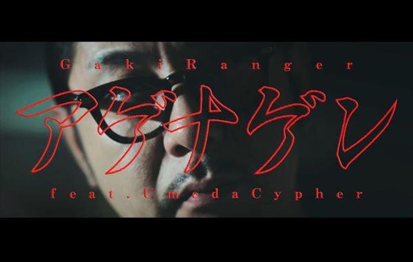 R-指定 餓鬼レンジャー『アゲナゲン feat. 梅田サイファー』を語る