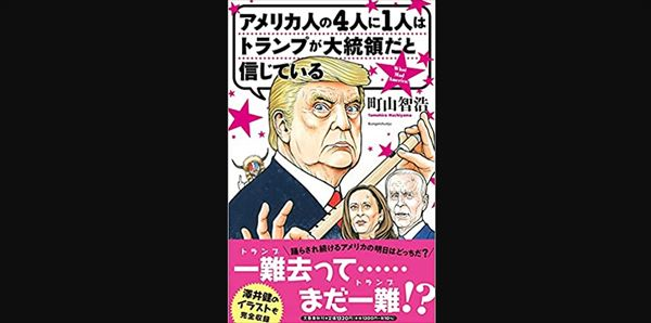 町山智浩『アメリカ人の4人に1人はトランプが大統領だと信じている』を語る